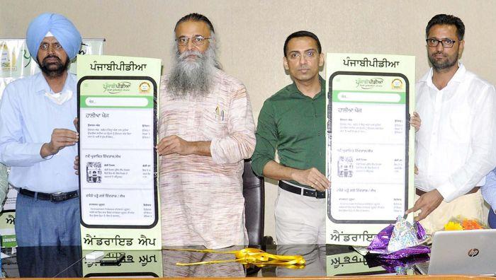 Punjabi University VC releases Punjabipedia Android mobile app