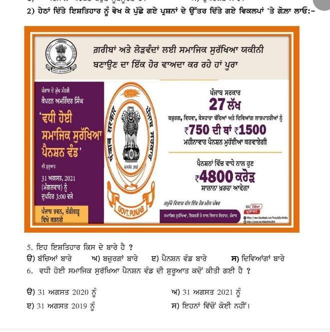 Govt ad in Class V Punjabi paper, teachers zapped