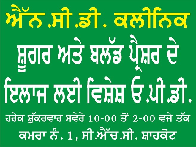 Special clinic at Shahkot CHC for diabetes, BP patients every Friday